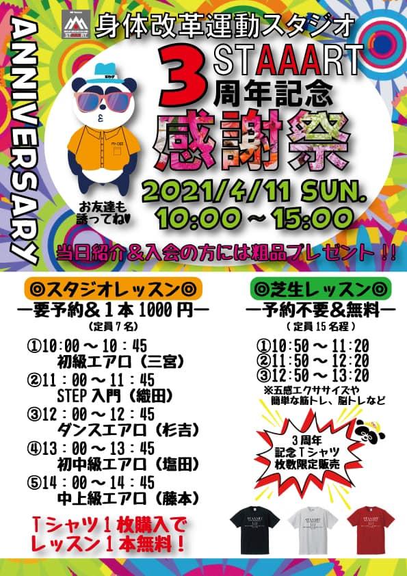 STAAART3周年記念イベント