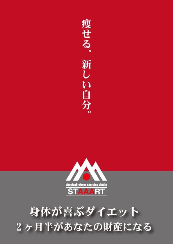 身体改革運動スタジオ STAAART 75日短期集中型ダイエットプログラム