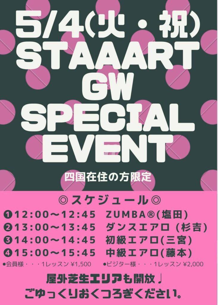 GW Special Eventのお知らせ