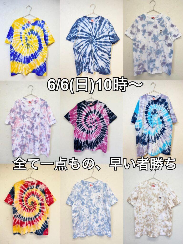 手染めTシャツ先行販売のお知らせ